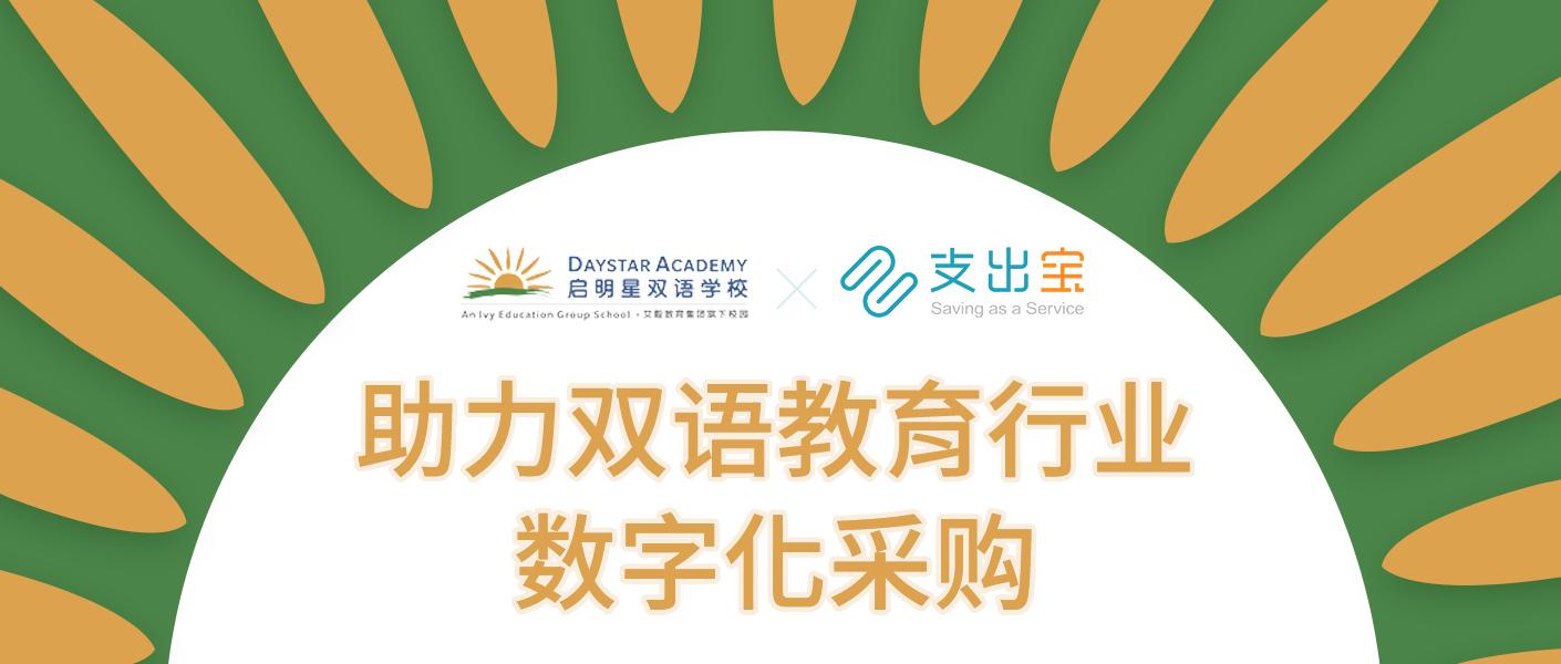 支出宝携手启明星,升级双语教育行业数字化采购