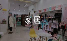 苏尚儿家居生活馆:小程序助力店铺直销,快速抢占9亿流量