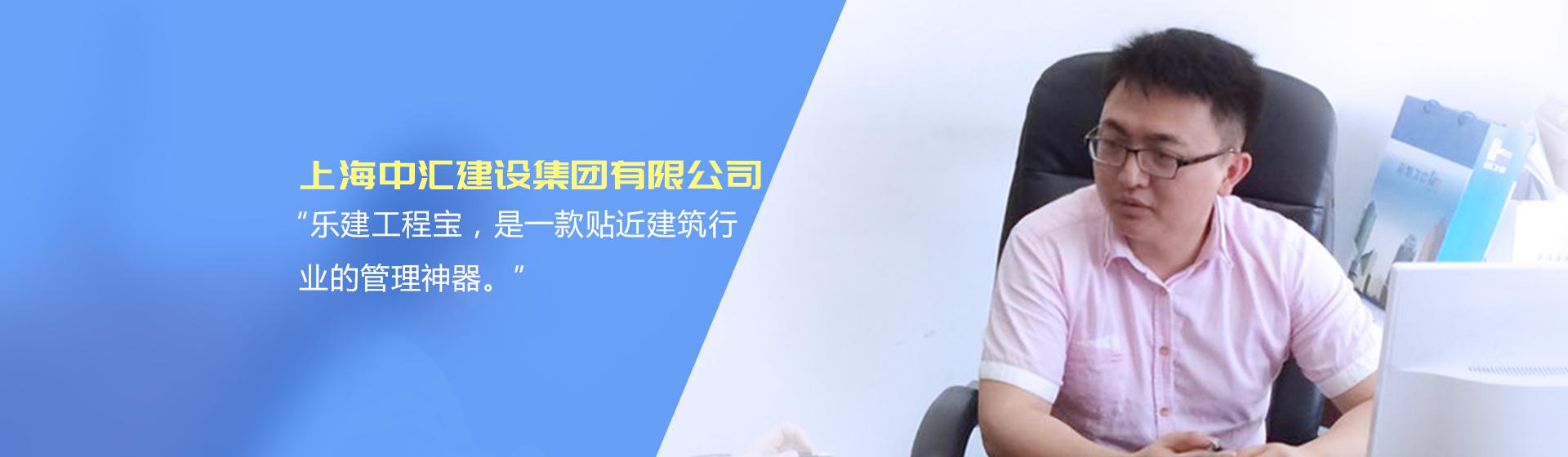 【乐建工程宝】携手上海中汇,打造建筑企业管理平台,提升协同效率