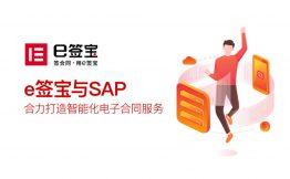 e签宝与SAP达成战略合作,合力打造智能化电子合同服务