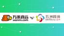 万米商云签约五洲跨境_B2B2C平台型跨境电商平台