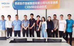 合作喜报丨纷享销客CRM携手西诺医疗器械集团,成功举办项目启动会