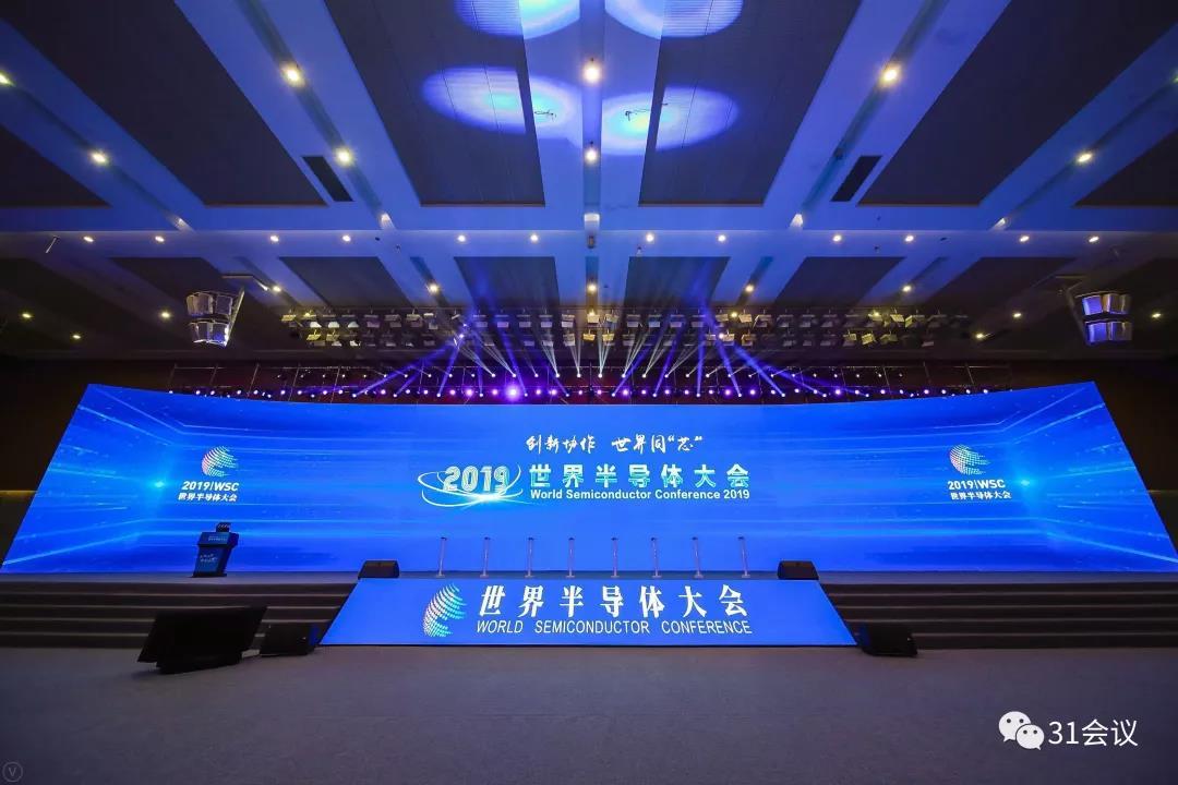 31会议助力2019世界半导体大会暨第十七届中国半导体市场年会
