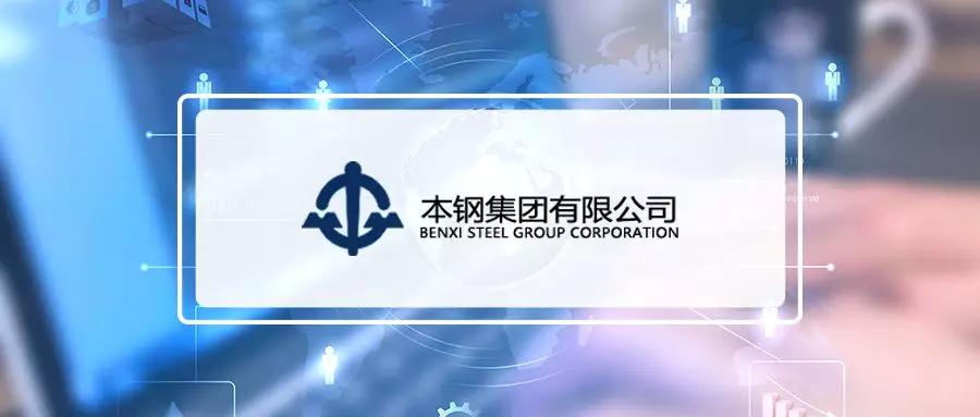 中国500强:本钢集团与万户网络携手,实现数字化升级