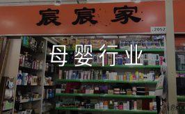 宸宸家全球购:开店7年,最骄傲的是,80%的客人都是回头客