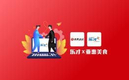 签约快讯 | 餐饮百强品牌亚惠美食选择乐才,实现全方位劳动力数字化管理