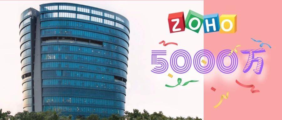 增势迅猛,SaaS软件提供商Zoho全球用户量突破5000万