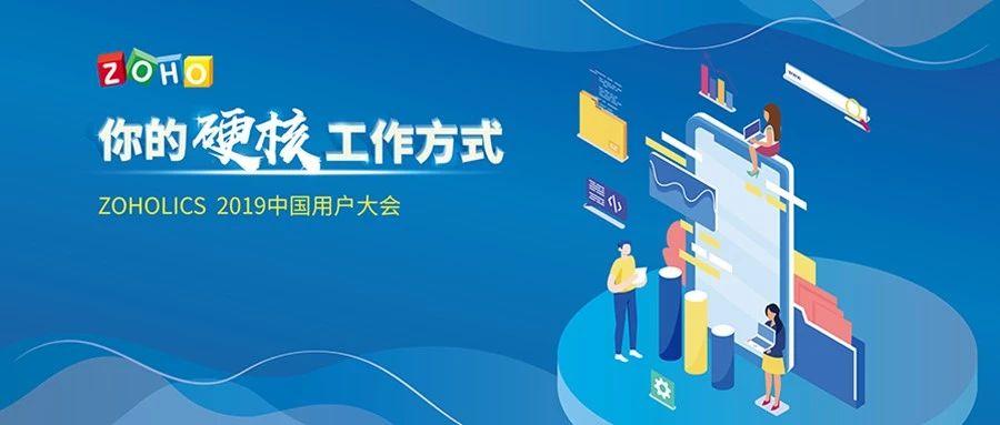 共赢云时代,构建新生态 ——2019 Zoho中国用户大会于北京召开
