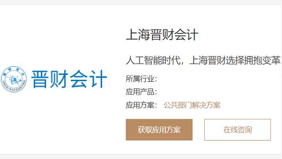人工智能时代,上海晋财选择拥抱变革,转型智能财税先行者
