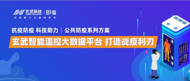 公共防疫系列方案│玄武智能温控大数据平台 打造战疫利刃