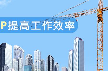 乐建工程宝助力中铁广州局集团有限公司,开启智能信息化管理、移动办公新征程
