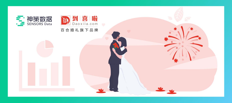 百合婚礼旗下品牌到喜啦签约神策数据