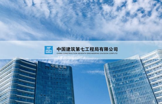 大型国家央企企业:中建七局携手泛微OA系统,构建新一代移动办公平台