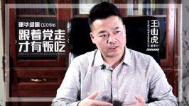"""北京康华绿源王山虎:""""跟着党走,才有饭吃"""""""