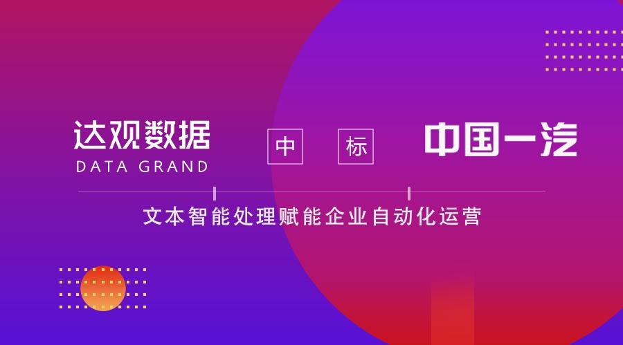 达观数据中标中国一汽,助力企业文本自动化处理