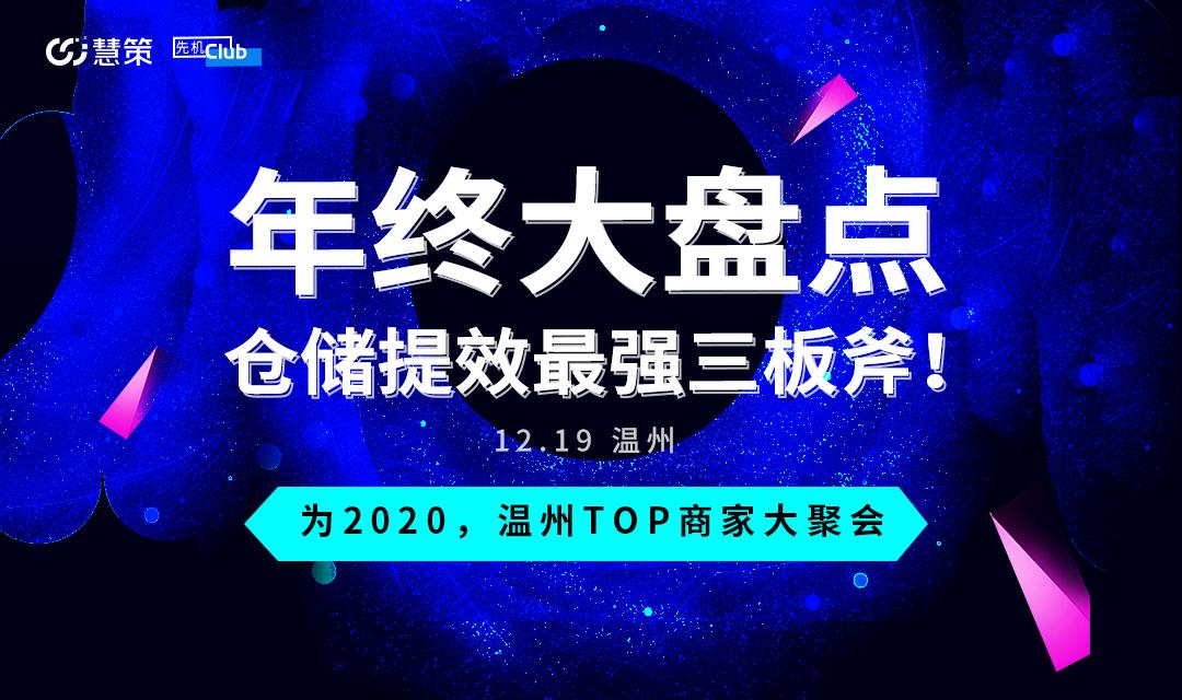 慧策先机Club温州站开启年终大盘点,让仓储效率一升再升!