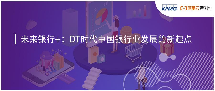 行业报告│未来银行+:DT时代中国银行业发展的新起点