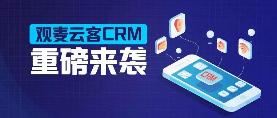 业内独家丨观麦云客CRM助力食配企业价值链全面数字化