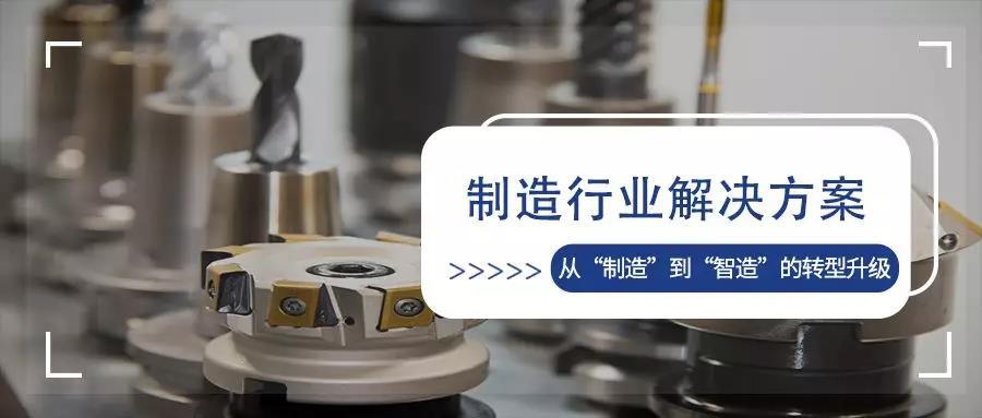 """从""""制造""""到""""智造"""",K2推动制造业转型升级"""