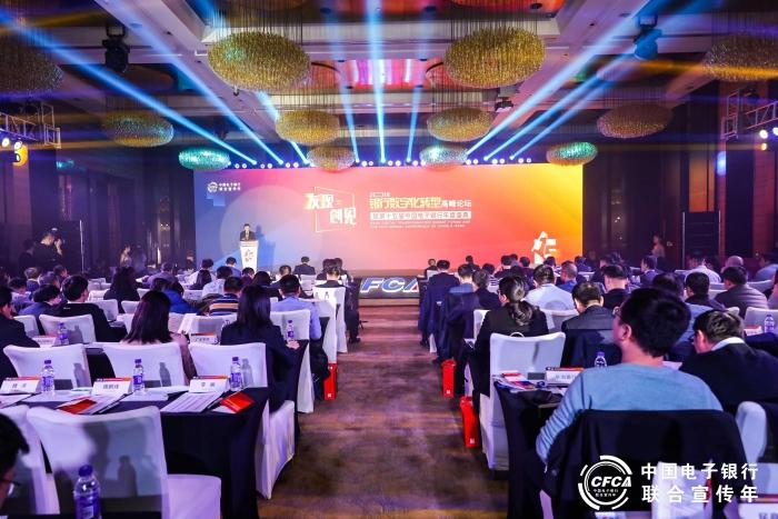 玄武科技·即信出席中国电子银行年度盛典