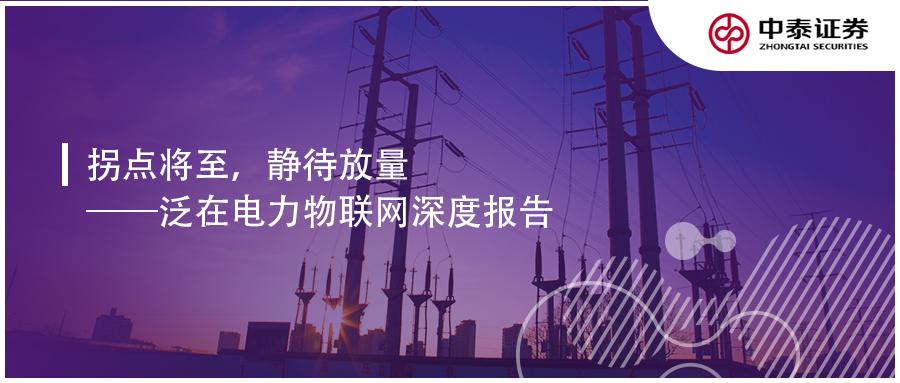 行业报告|拐点将至,静待放量——泛在电力物联网深度报告