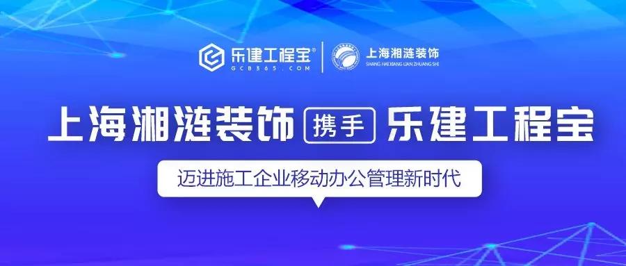 【乐建工程宝】乐建网络签约上海湘涟装饰,打造新时代施工企业移动办公平台!