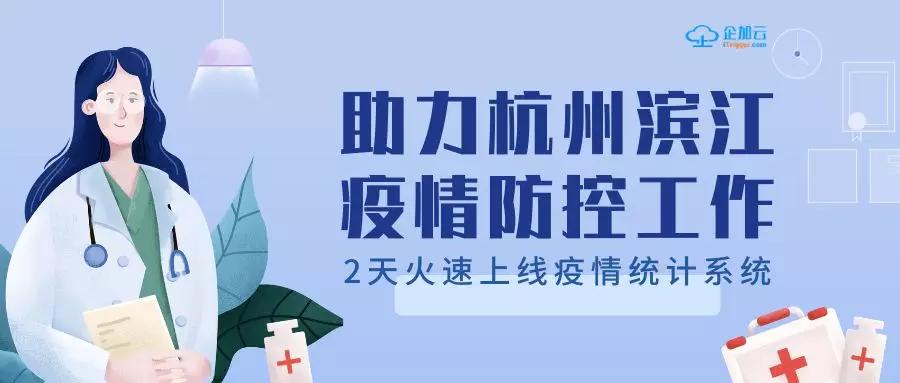 企加云中台:助力杭州滨江政府,2天火速上线疫情统计系统