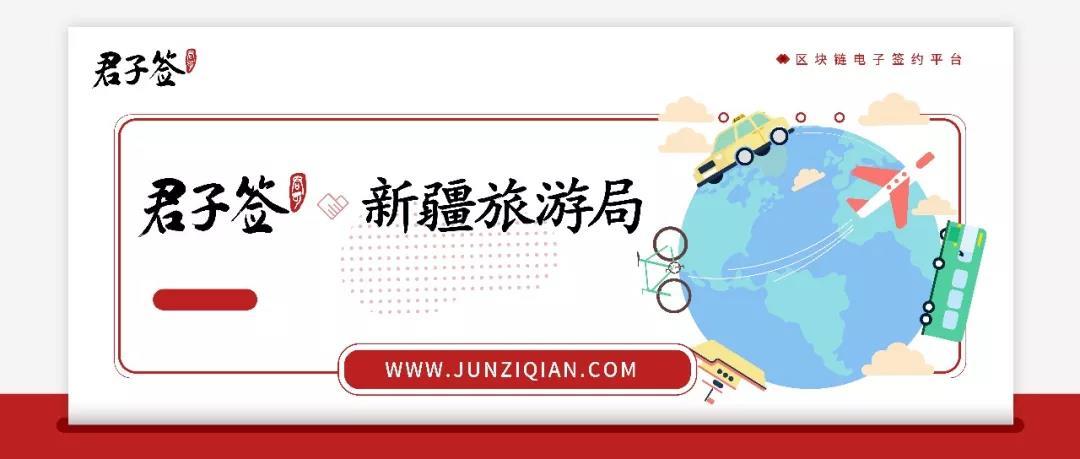 新疆旅游局与君子签达成重要合作,旅游电子合同应用前景广阔