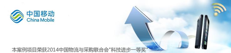 中国移动通信集团公司应用案例