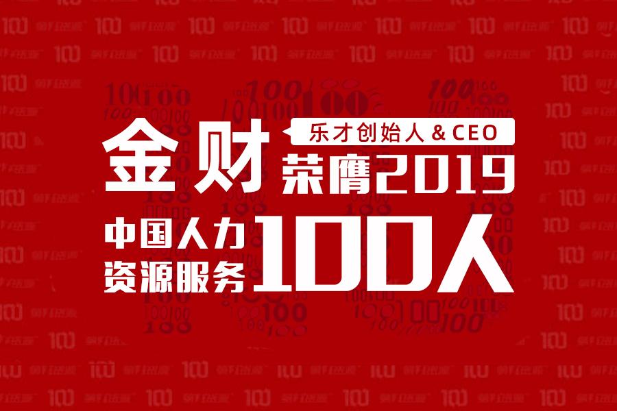 """乐才创始人&CEO金财荣膺""""2019中国人力资源服务100人"""""""