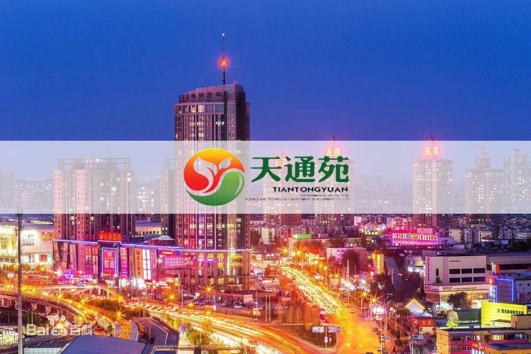 亚洲最大生活社区:天通苑牵手泛微