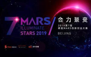 七年精彩再掀新章 2019群星MARS大赛正式启动