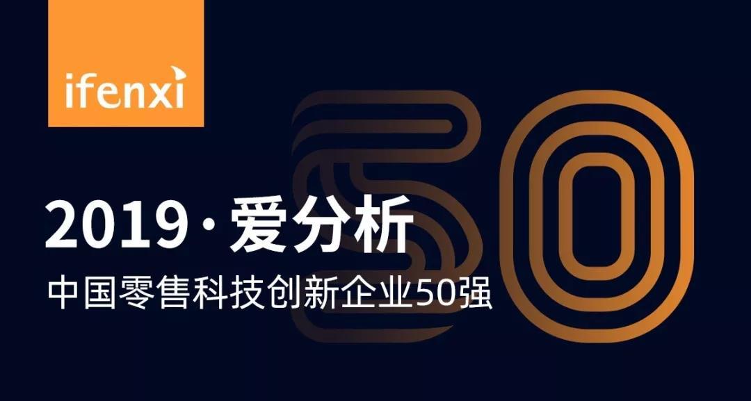 """慧策(原旺店通)登上""""中国零售科技创新企业榜"""",跻身50强!"""