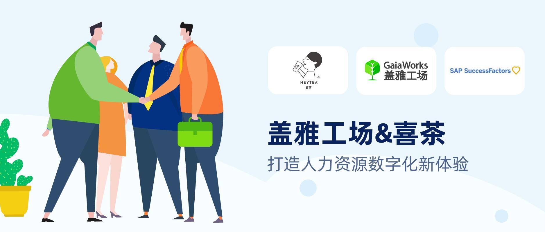 雅事 | 盖雅工场携手SAP SuccessFactors,助推喜茶人才管理跨越式发展