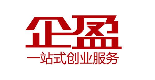 【魔学院•客户案例】上海企盈(金融)