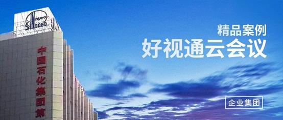 中石化第五建设有限公司启用好视通云会议,每年节省上千万会议成本!