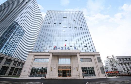 世界500强中国电建直属公司:中国水电一局,牵手齐心好视通,构建高效视频协作平台