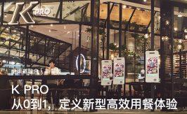 K PRO 从0到1,定义新型高效用餐体验