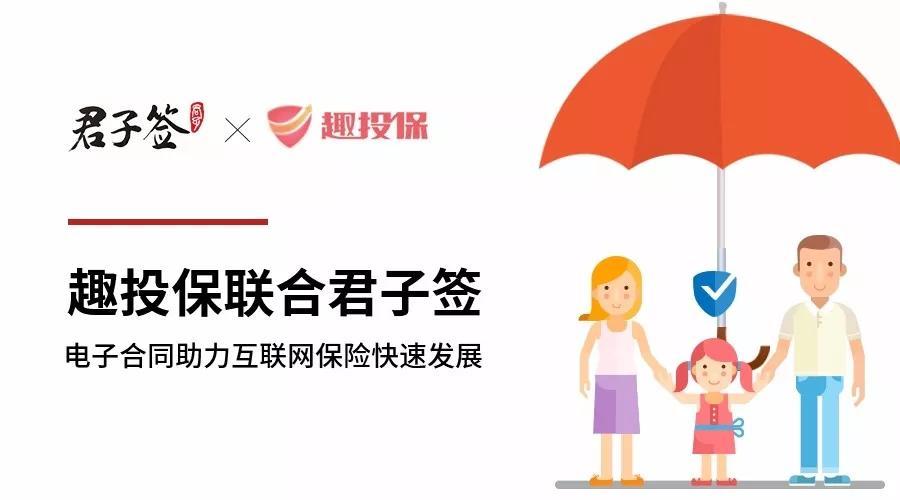 趣投保联合君子签,电子合同助力互联网保险快速发展!