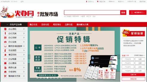 安兴集团火办网,打造办公用品行业S2B多供应商供应链平台