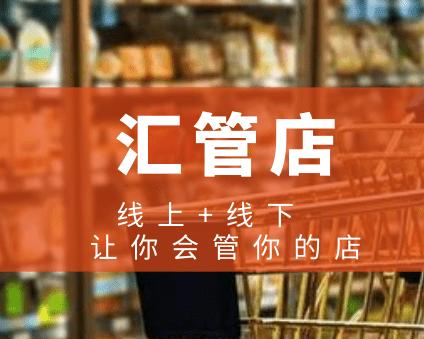 """""""疫情""""寒冬,千米汇管店助力实体门店转型自救!"""