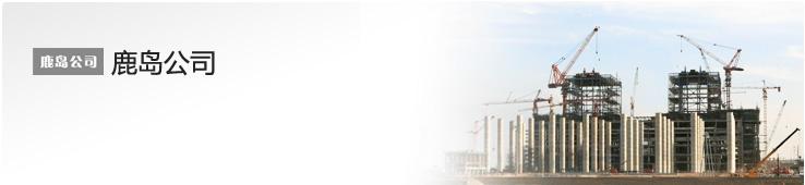 鹿岛(上海)工程有限公司应用案例