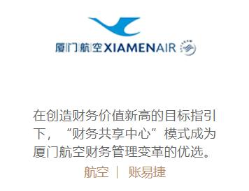 """在创造财务价值新高的目标指引下,""""财务共享中心""""模式成为厦门航空财务管理变革的优选"""