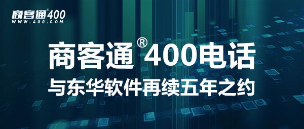 商客通®400电话与东华软件再续五年之约