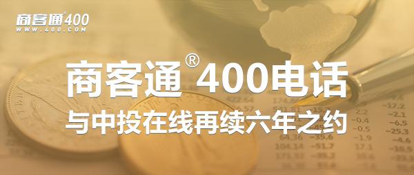 商客通®400电话与中投在线再续六年之约