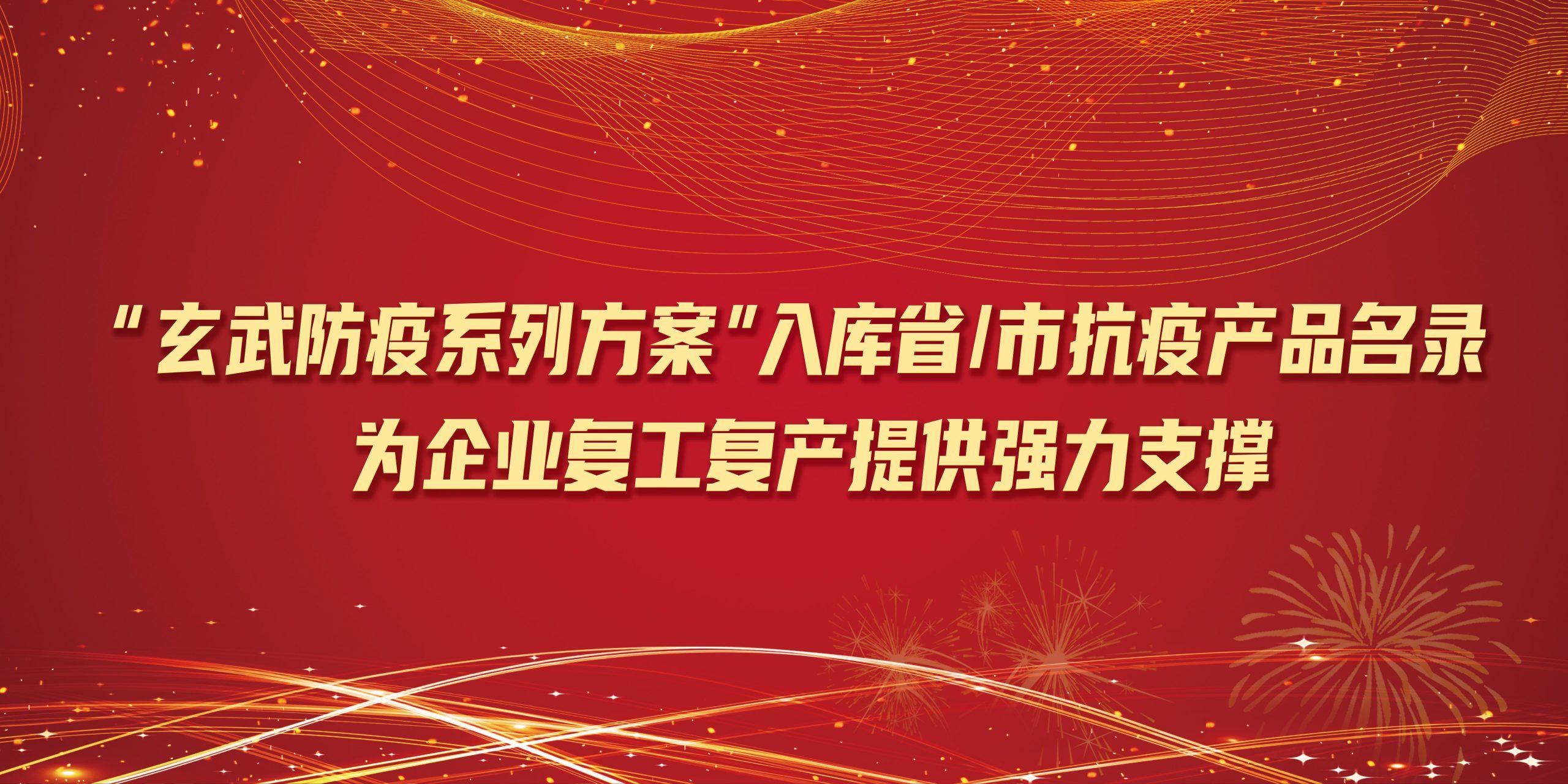 """""""玄武防疫系列方案""""入库省/市抗疫产品名录,为企业复工复产提供强力支撑"""