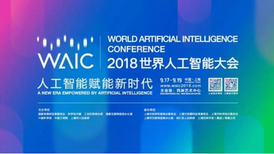 31会议助力世界人工智能大会