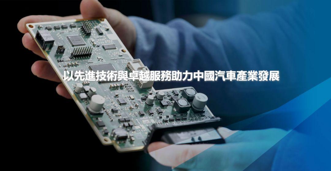 易路签约英恒科技,助力中国汽车电子产业发展