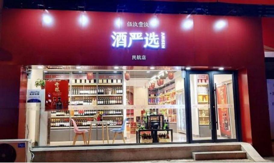Migr迁徙签约酒严选(5919) 酒严选成为华为云鲲鹏零售客户