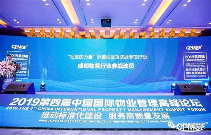 31会议助力第四届国际物业管理高峰论坛